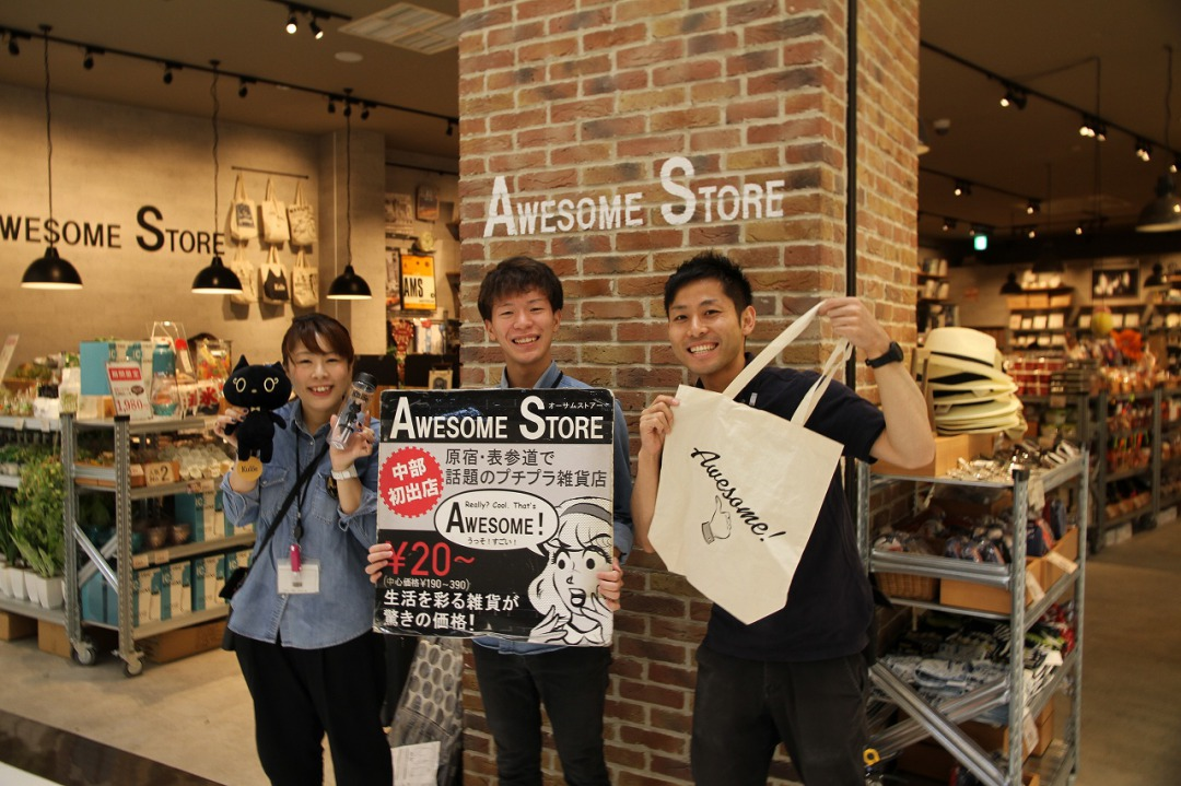 【AWESOME STORE】週2日、1日4時間~OK!<シフト相談はお気軽に…